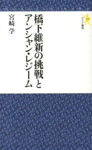 【送料無料】橋下維新の挑戦とアンシャン・レジーム [ 宮崎学(評論家) ]