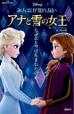 みんなが知らない アナと雪の女王 なぜエルサは生まれたのか (講談社KK文庫) [ マリ・マンクーシ ]