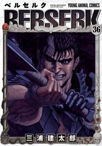 【送料無料】ベルセルク(36)