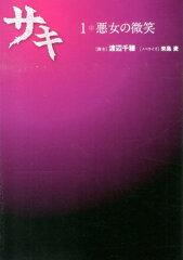 【送料無料】サキ(1) [ 渡辺千穂 ]