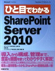 【送料無料】ひと目でわかるSharePoint Server 2010
