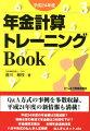 年金計算トレーニングBook(平成24年度)