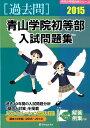 江角マキコの傲慢裏工作が発覚!一方、長女は小学校を転校で落書き騒動は終結へ