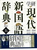 学研現代新国語辞典 改訂第五版