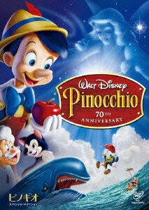 【楽天ブックスならいつでも送料無料】ピノキオ スペシャル・エディション 【Disneyzone】 [ ...