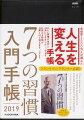 7つの習慣 入門手帳2019