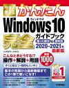 今すぐ使えるかんたん Windows 10 完全ガイドブック...