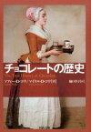 チョコレートの歴史 (河出文庫) [ ソフィー・D・コウ ]