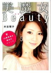 水谷雅子著「美魔女ビューティ 20歳若返る魔法のメソッド」