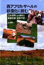 西アフリカ・サヘルの砂漠化に挑む ごみ活用による緑化と飢餓克服、紛争予防 [ 大山修一 ]