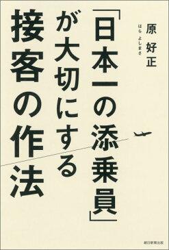 「日本一の添乗員」が大切にする接客の作法 [ 原好正 ]