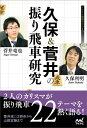 久保&菅井の振り飛車研究 (マイナビ将棋BOOKS) [ 久保利明 ]