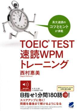 TOEIC TEST 速読WPMトレーニング [ 西村恵美 ]
