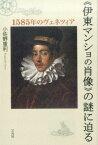 《伊東マンショの肖像》の謎に迫る 1585年のヴェネツィア [ 小佐野重利 ]