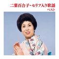 BEST SELECT LIBRARY 決定版::二葉百合子・セリフ入り歌謡 ベスト