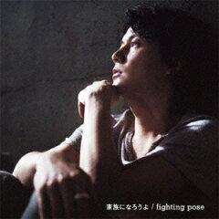 【送料無料】家族になろうよ / fighting pose(初回限定スペシャルライヴ DVD付盤)