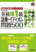 英検準1級語彙イディオム問題500