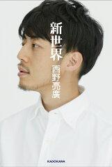 生活保護でローンを支払っていたくせに!キンコン梶原雄太、サンシャイン池崎への「公衆便所」発言を謝罪するも炎上やまず。