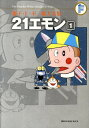 藤子・F・不二雄大全集 21エモン (藤子・F・不二雄大全集 第2期) [ 藤子・F・ 不二雄 ]
