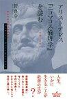 アリストテレス『ニコマコス倫理学』を読む 幸福とは何か [ 菅豊彦 ]