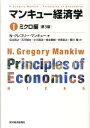 マンキュー経済学(1(ミクロ編))第3版 [ N.グレゴリ・マンキュー ]