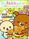 【送料無料】リラックマ 2013カレンダー