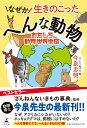 なぜか生きのこったへんな動物 おもしろ動物世界地図 [ 今泉忠明 ]