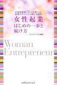 女性起業はじめの一歩と続け方