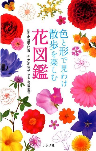 色と形で見わけ 散歩を楽しむ花図鑑 [ 小池安比古 ]