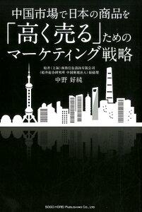【楽天ブックスならいつでも送料無料】中国市場で日本の商品を「高く売る」ためのマーケティン...