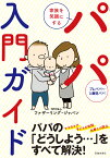 家族を笑顔にする パパ入門ガイド [ ファザーリング・ジャパン ]