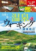 自然を楽しむ温泉&ウォーキング関東周辺 (大人の遠足book)