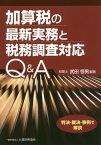 加算税の最新実務と税務調査対応Q&A 判決・裁決・事例で解決 [ 武田恒男 ]