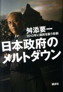 【送料無料】日本政府のメルトダウン