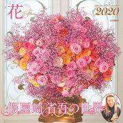 假屋崎省吾の世界 花カレンダー(2020)