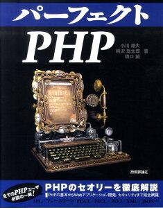 CakePHP 3 の ビルトインサーバ を読み解く
