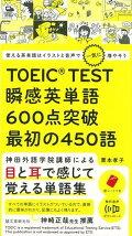 瞬感英単語600点突破最初の450語ーTOEIC TEST