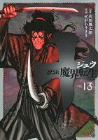 十 〜忍法魔界転生〜 13巻