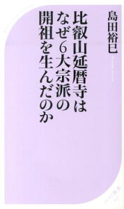 【楽天ブックスならいつでも送料無料】比叡山延暦寺はなぜ6大宗派の開祖を生んだのか [ 島田裕巳 ]