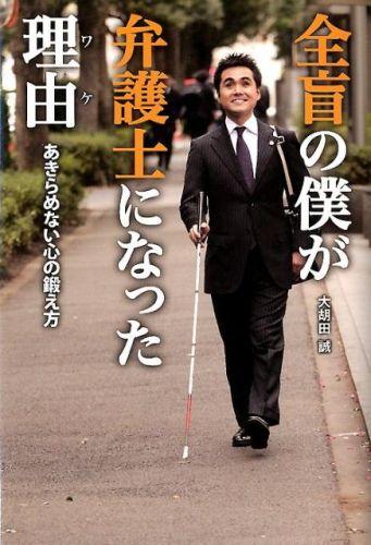 「全盲の僕が弁護士になった理由」の表紙