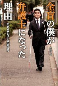【楽天ブックスならいつでも送料無料】全盲の僕が弁護士になった理由 [ 大胡田誠 ]