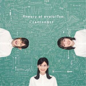 【楽天ブックス限定先着特典】Theory of evolution【初回限定 進化の過程盤】 (アクリルキーホルダー)