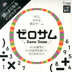 ゼロサム(日本名ゼロ和)とは?ゼロサムゲーム