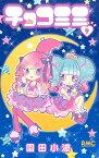 チョコミミ 9 (りぼんマスコットコミックス) [ 園田 小波 ]