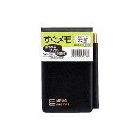ダイゴー メモ すぐメモ 鉛筆付き 手帳 ブラック B3437