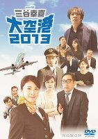 ドラマW 三谷幸喜「大空港2013」【Blu-ray】