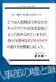日系・外資系一流企業の元人事マンです。じつは入社時点であなた