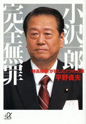 【送料無料】小沢一郎完全無罪