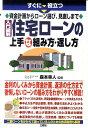 【送料無料】入門図解住宅ローンの上手な組み方・返し方
