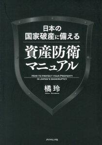 【送料無料】日本の国家破産に備える資産防衛マニュアル [ 橘玲 ]